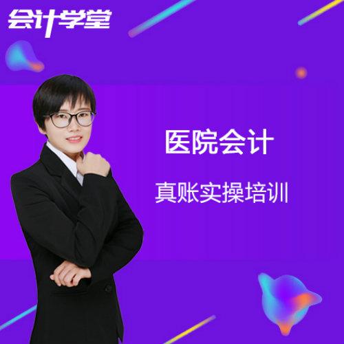医药会计真账实操培训课程