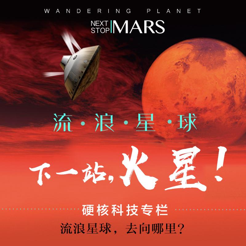 流浪星球:下一站,火星!