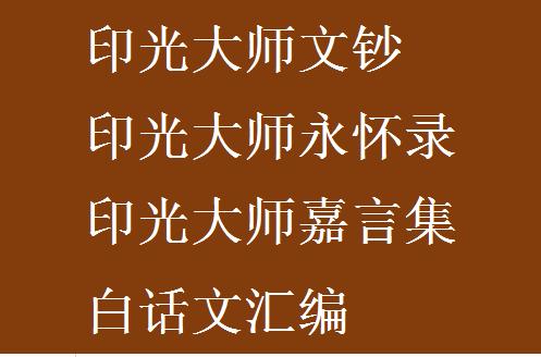 《印光大师文钞集》白话文汇编