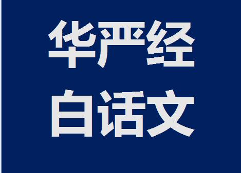 《大方广佛华严经》80卷 白话文+原文
