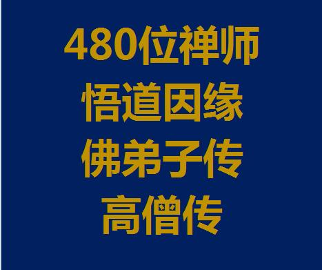 480位禅师悟道因缘/高僧传/佛弟子传