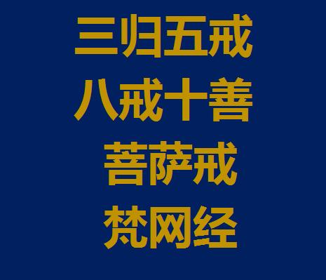 五戒十善/菩萨戒/梵网经 白话文