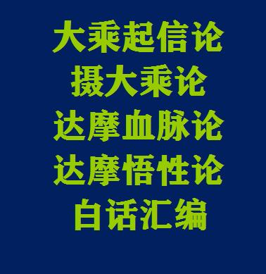 《大乘起信论》白话文+原文