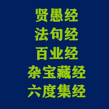本生经/贤愚经/六度集经/百业经 白话文