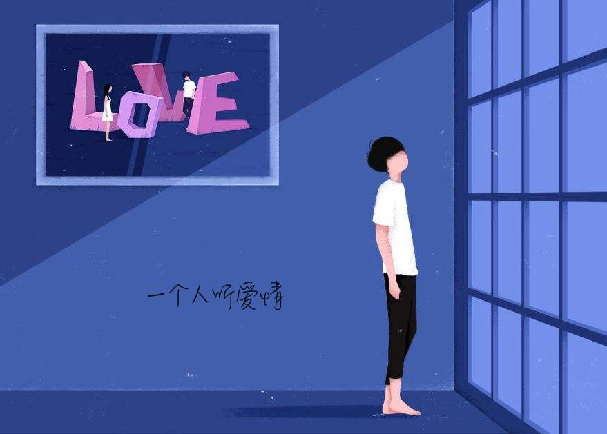 一个人听爱情