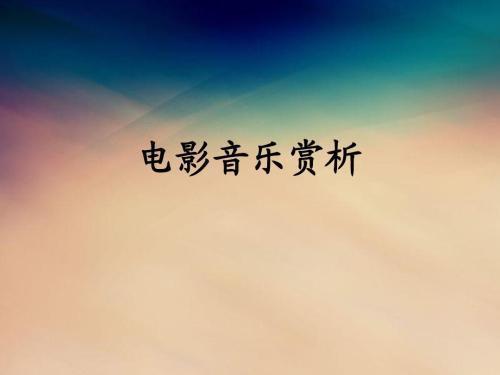 电影yu音乐