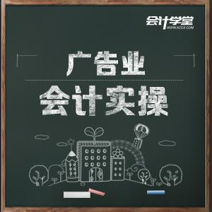 广告业会计真账实操培训课程