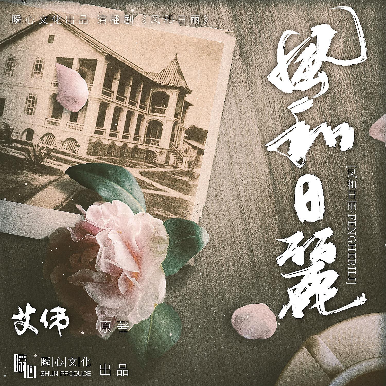 风和日丽 瞬心系列经典小说演播