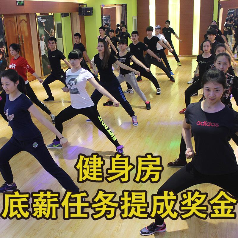 健身房《底薪任务提成奖金》-动岚健身学院