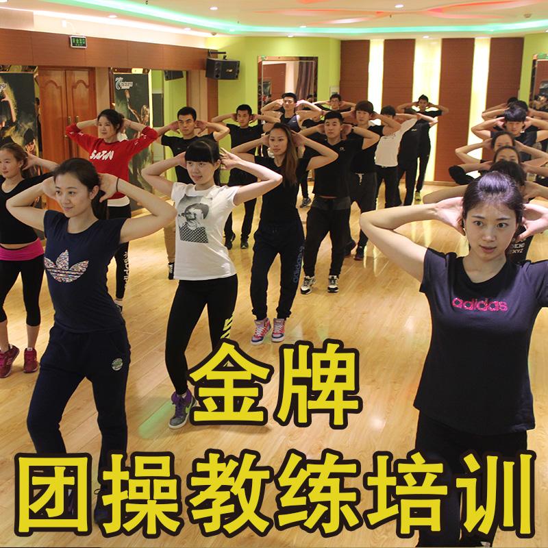 金牌团操教练培训-动岚健身教练学院