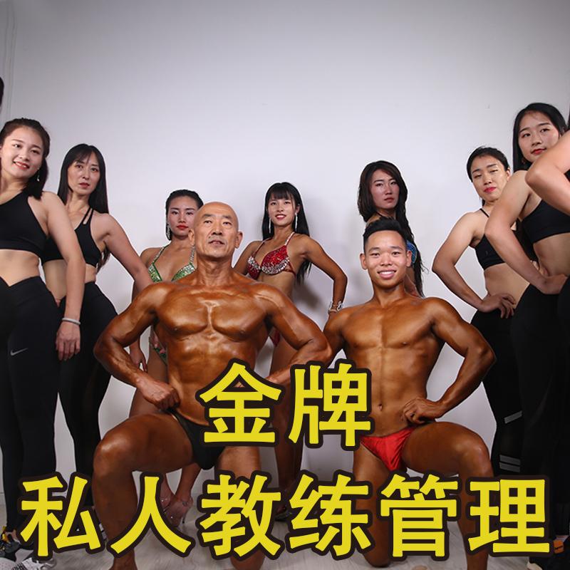 金牌私人教练管理-动岚健身教练学院