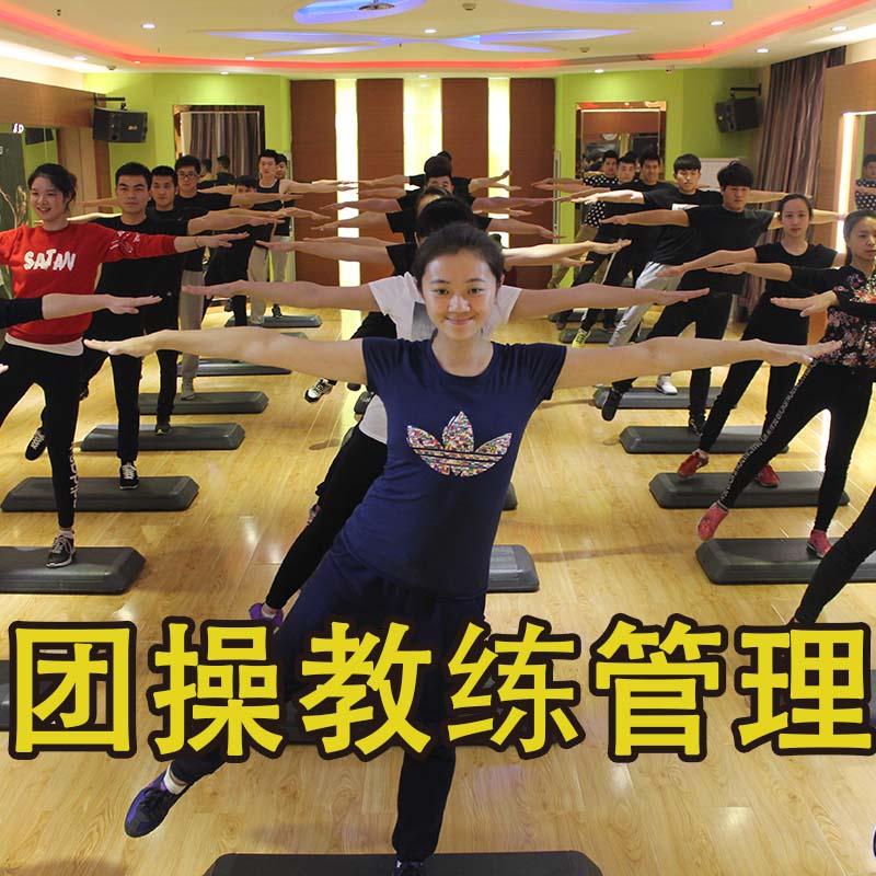 团操教练管理-动岚健身教练学院