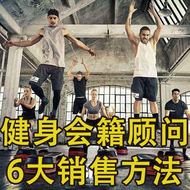 健身会籍顾问6大销售方法-动岚健身学院
