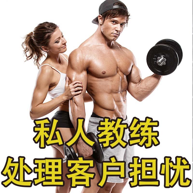 私人教练处理客户担忧-动岚健身教练培训