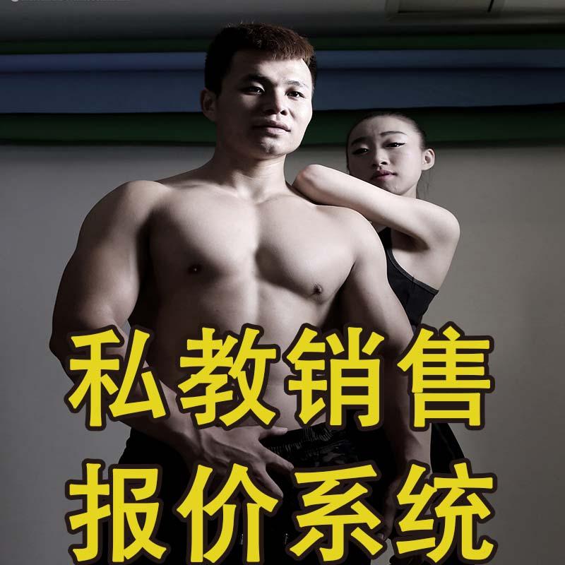 私教销售报价系统-动岚健身教练学院