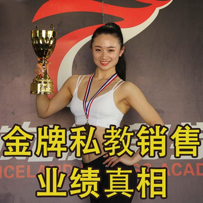 金牌私教销售-业绩真相-动岚健身教练学院
