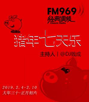 969猪年七天乐