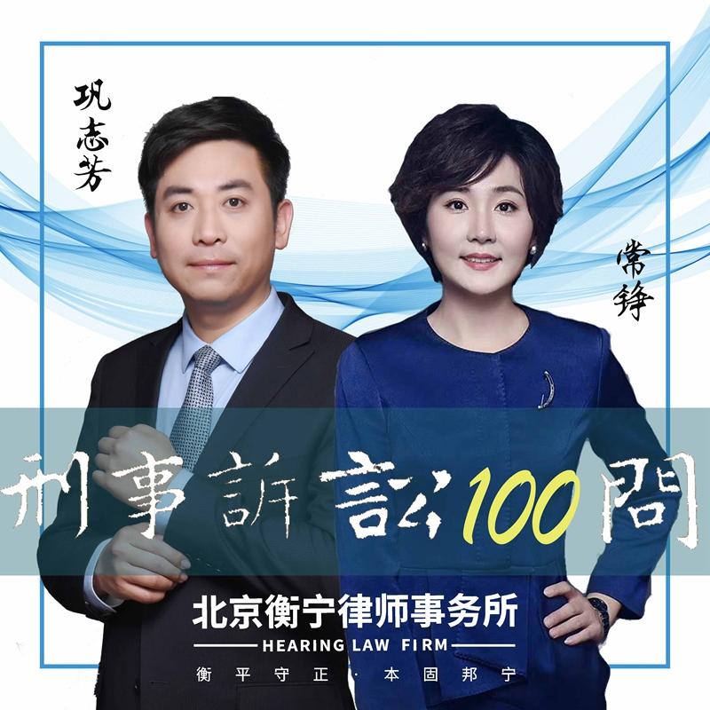 巩志芳、常铮律师《刑事诉讼100问》