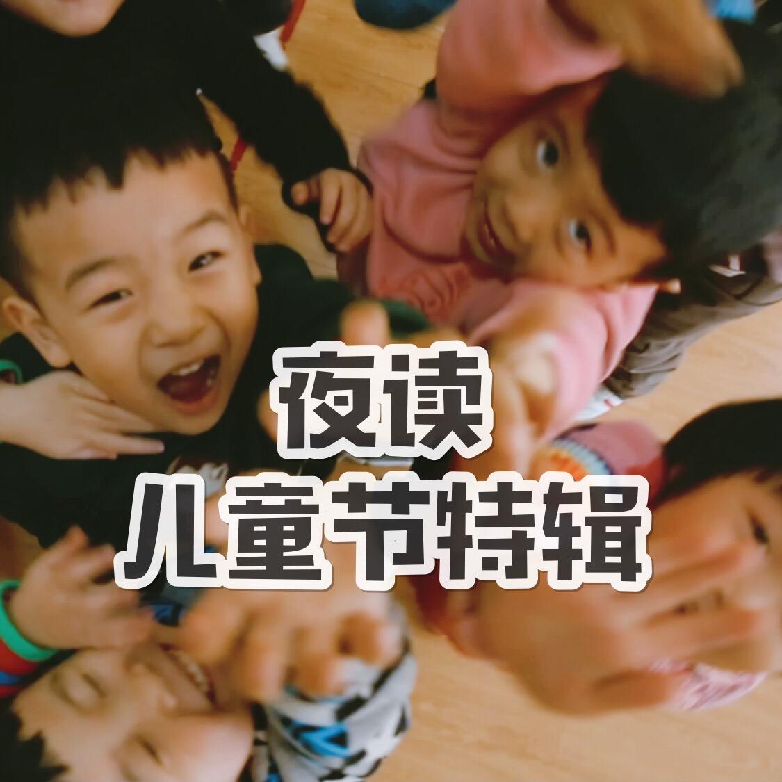 夜读·儿童节特辑