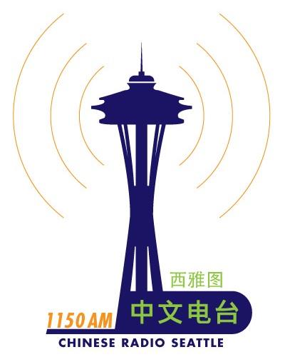 西雅图中文电台