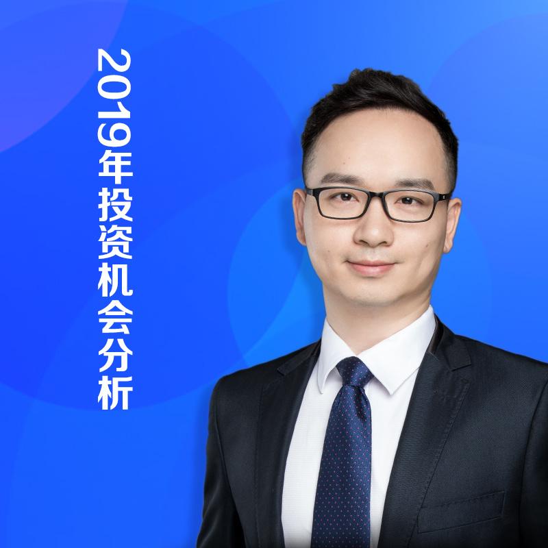 陈奥:2019年投资机会分析