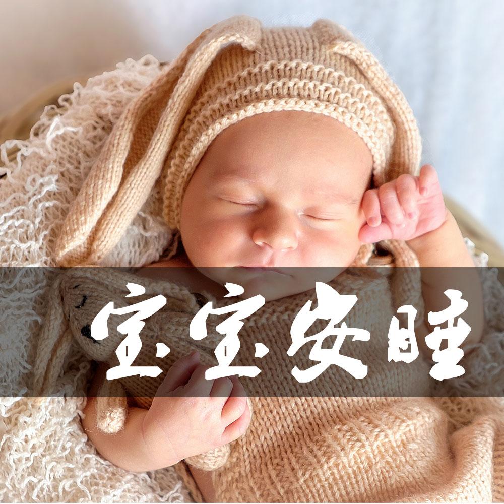 宝宝安睡白噪音 | 让宝宝不再失眠