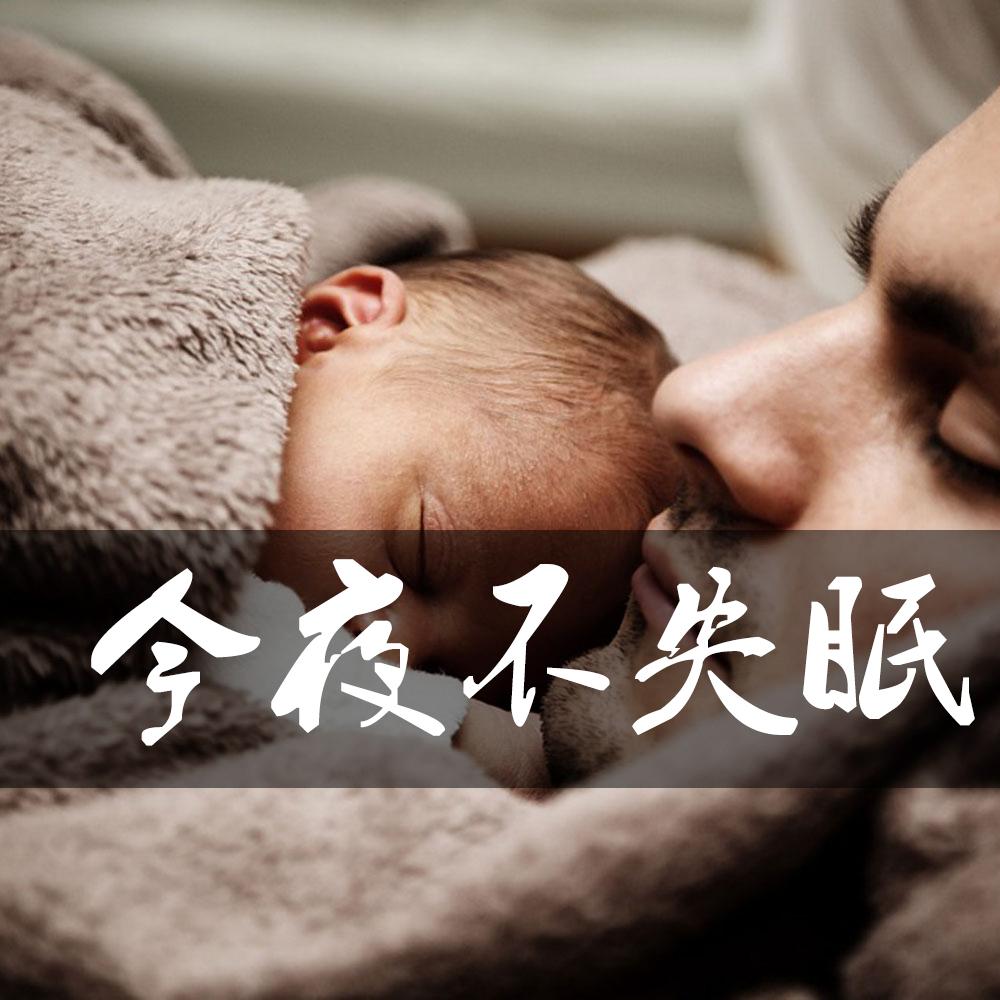 【催眠音乐】深度睡眠催眠曲音乐