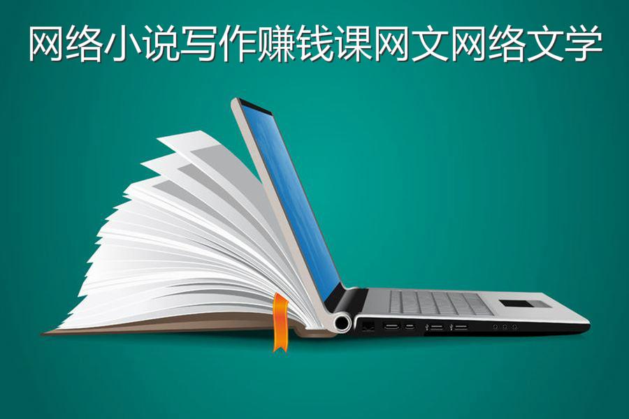 网络小说写作赚钱课网文网络文学