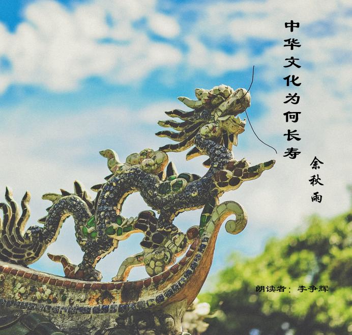 中华文化为何长寿