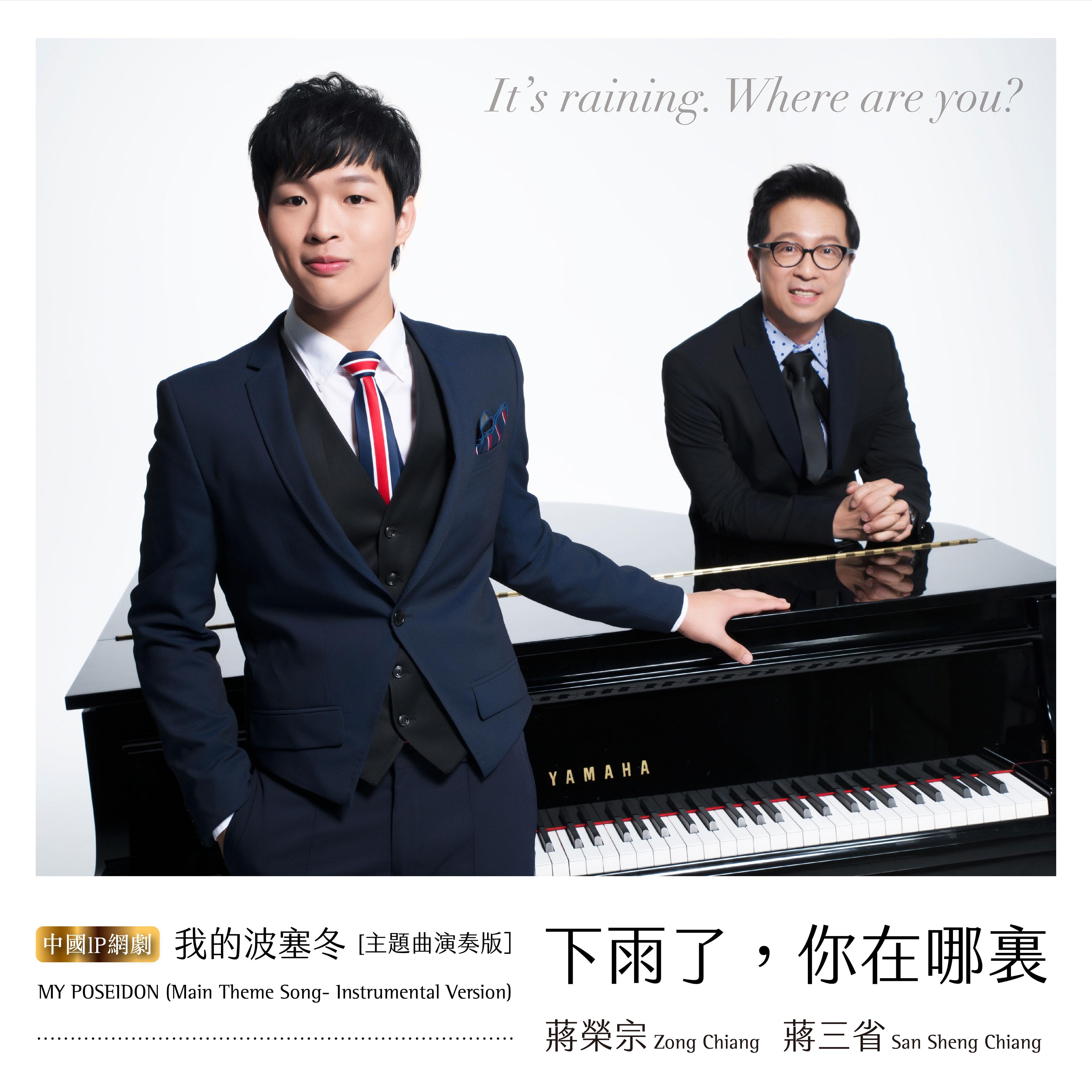 蒋三省|蒋荣宗:下雨了,你在哪里?