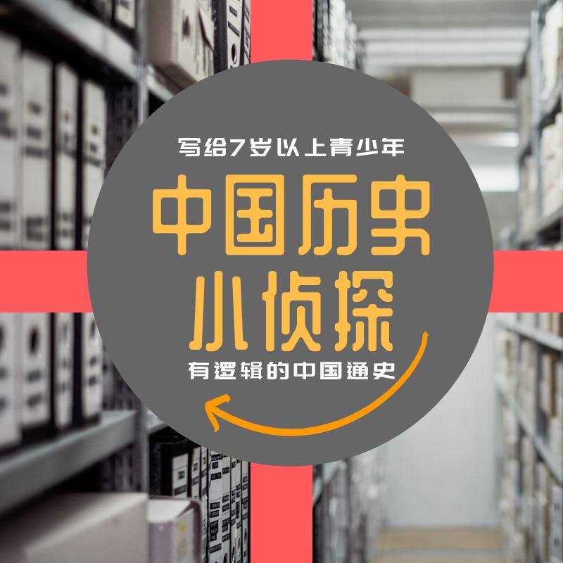 中国历史小侦探/解读中国通史