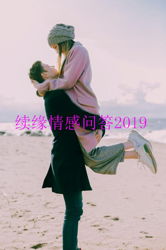 续缘情感问答2019