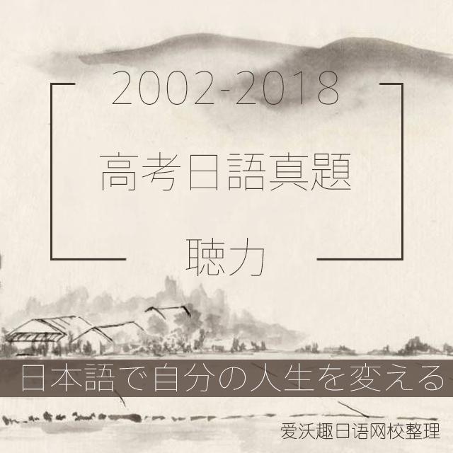 2002~2018高考日语听力(全国卷)