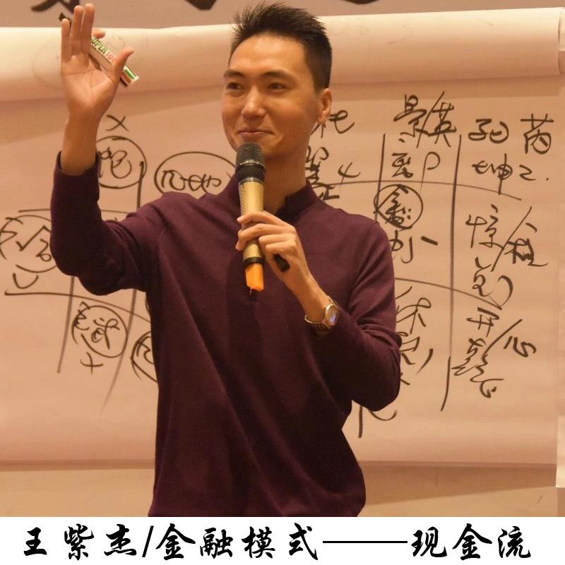 王紫杰《金融模式》