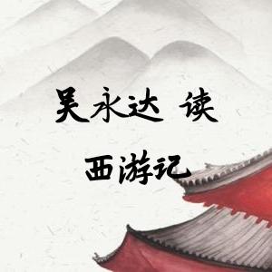 西游记-吴永达