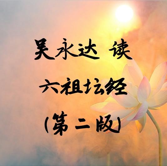 六祖坛经-第二版