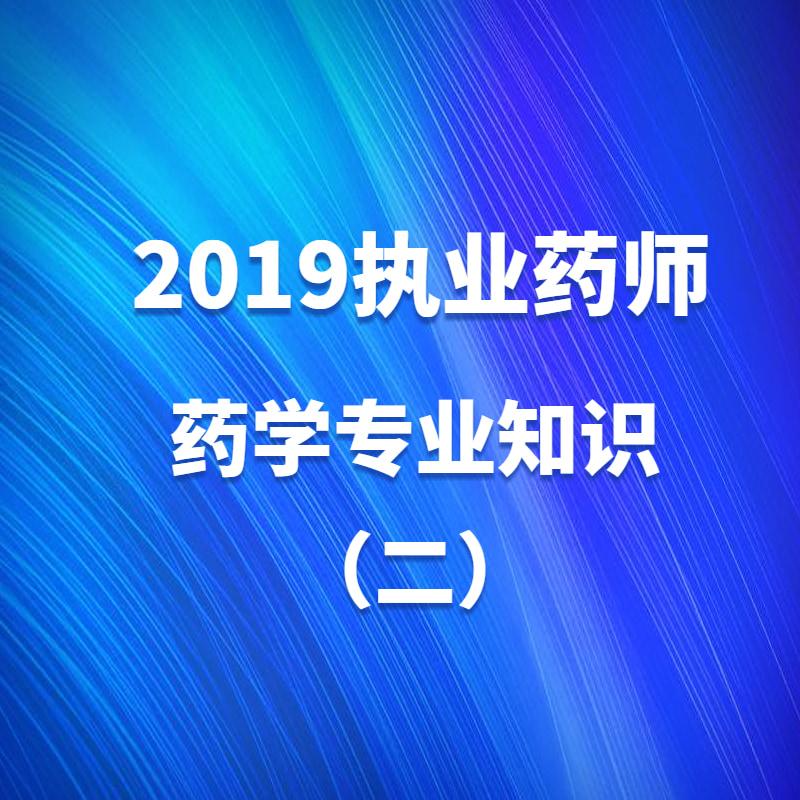 2019执业药师(药学专业知识二)基础课