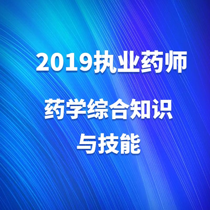 2019《药学综合知识与技能》基础课