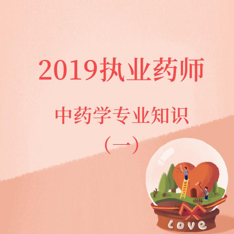 2019执业药师《中药学专业知识一》
