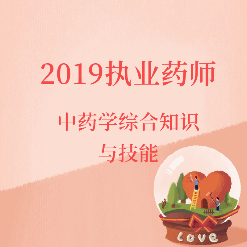 2019《中药学综合知识与技能》基础班
