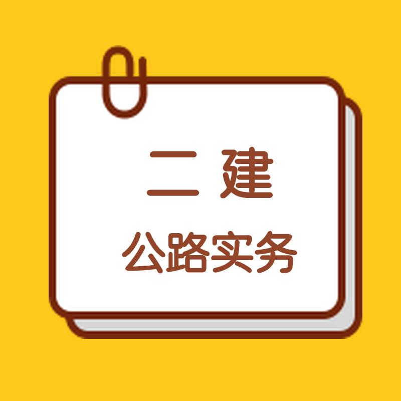 2019二建公路实务精讲