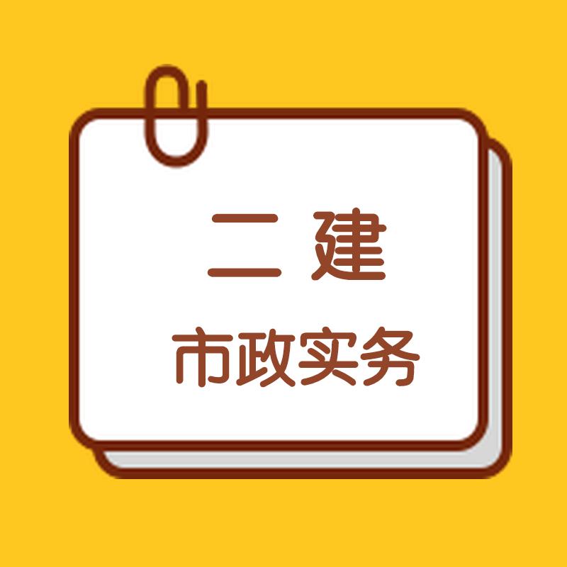 2019二建市政实务精讲