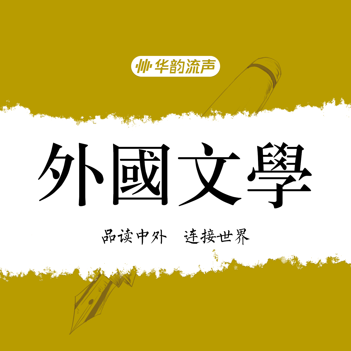 华韵流声 | 外国文学