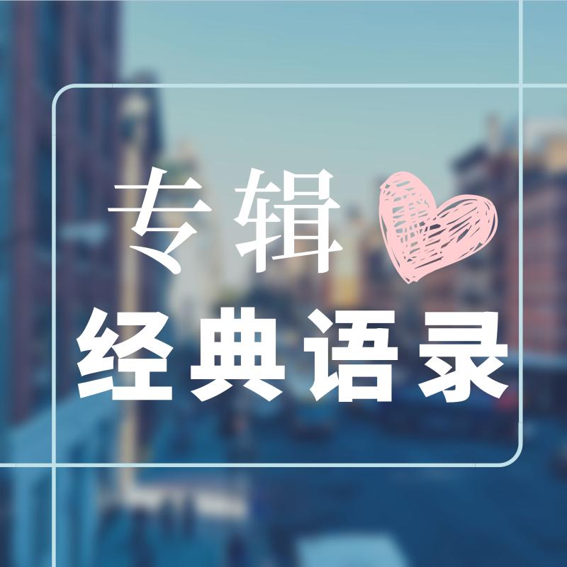 2019酥心阳经典语录