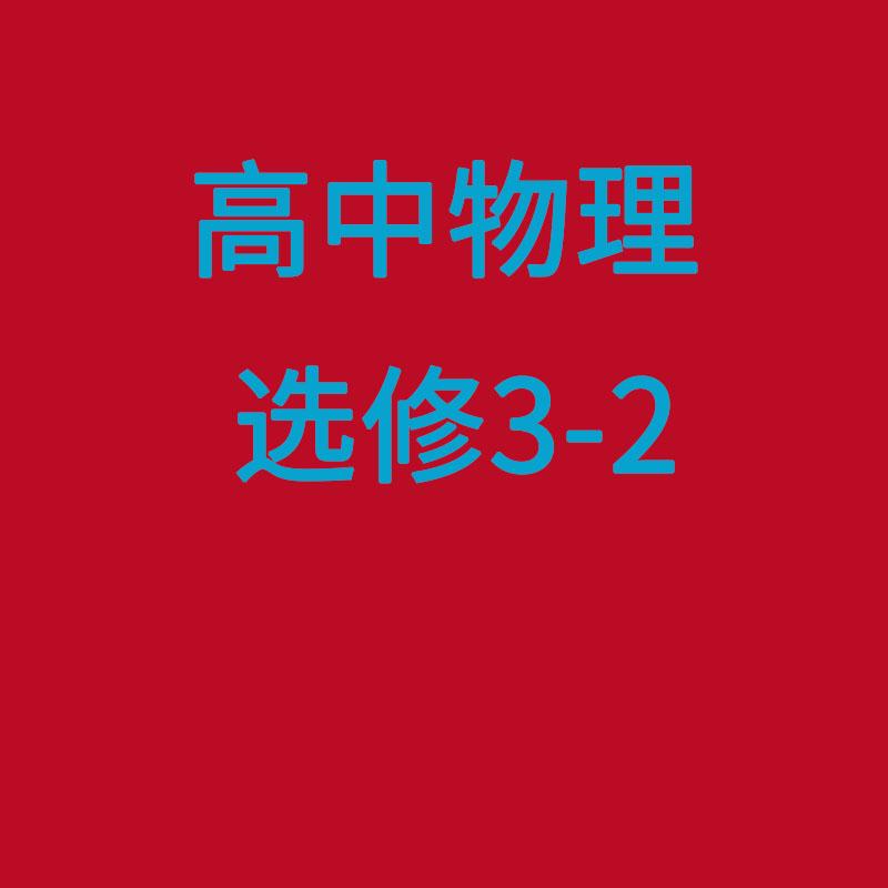 高中物理选修3-2基础知识精讲