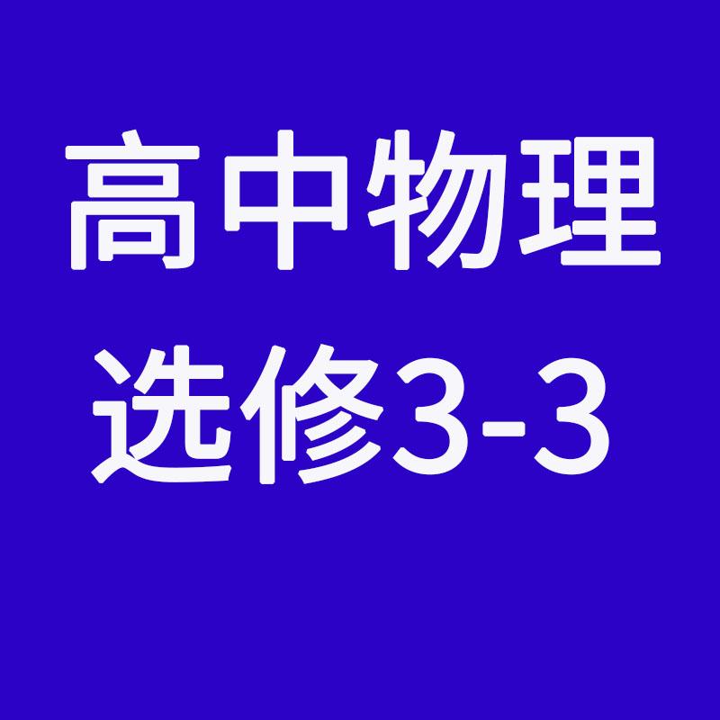 高中物理选修3-3基础知识精讲