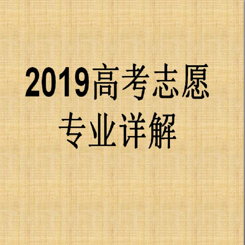 2019高考志愿专业详解