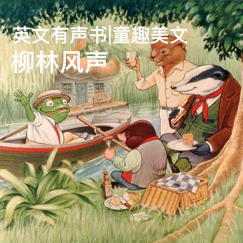 英文有声书|柳林风声|童趣美文