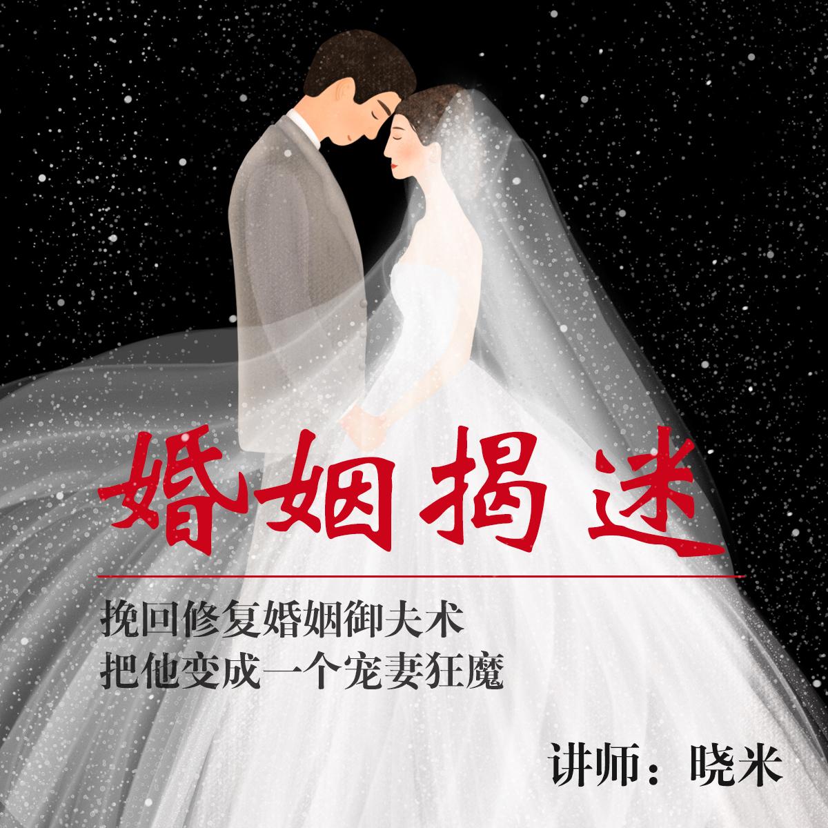 婚姻揭迷挽回爱情修复婚姻御夫术