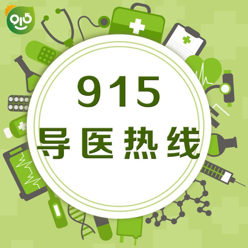 915导医热线